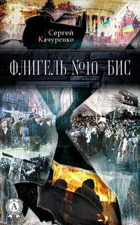 Купить книгу Флигель №10-бис, автора Сергея Качуренко