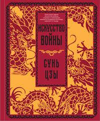 Купить книгу Искусство войны, автора Суни-цзов