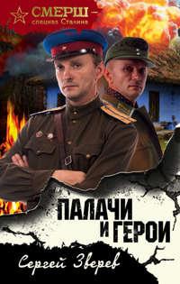 Купить книгу Палачи и герои, автора Сергея Зверева