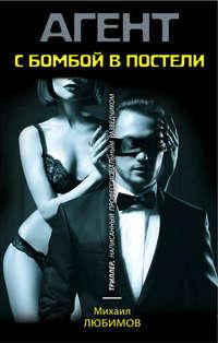 Купить книгу С бомбой в постели, автора Михаила Любимова