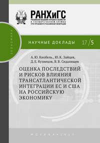Купить книгу Оценка последствий и рисков влияния трансатлантической интеграции ЕС и США на российскую экономику, автора Юрия Константиновича Зайцева