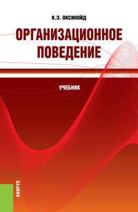 Купить книгу Организационное поведение, автора К. Э. Оксинойда