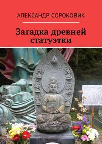 Купить книгу Загадка древней статуэтки, автора Александра Сороковика