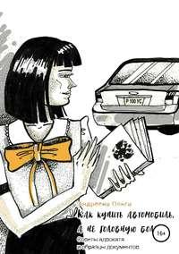 Купить книгу Как купить автомобиль, а не головную боль, автора Ольги Борисовны Андреевой