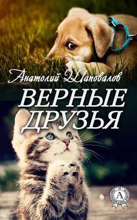 Купить книгу Верные друзья, автора Анатолия Шаповалова