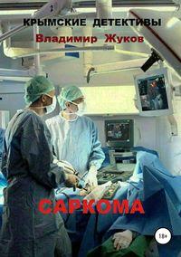 Купить книгу Саркома, автора Владимира Александровича Жукова