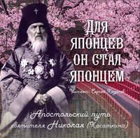 Книга Для японцев он стал японцем. Апостольский путь святителя Николая (Касаткина)