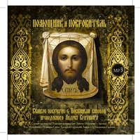 Книга Великое повечерие с Покаянным каноном преподобного Андрея Критского