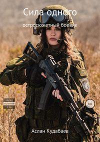 Купить книгу Сила одного, автора Аслана Мухамеджановича Кудабаева