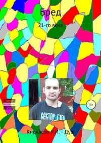 Купить книгу Бред 21-го века, автора Романа Ивановича Кирнасова
