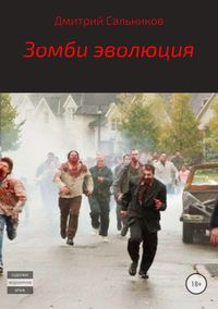Купить книгу Зомби эволюция, автора Дмитрия Сергеевича Сальникова