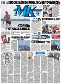 Книга МК Московский Комсомолец 97-2018 - Автор Редакция газеты МК Московский комсомолец