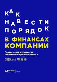 Книга Как навести порядок в финансах компании: Практическое руководство для малого и среднего бизнеса - Автор Снежана Манько