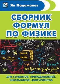Купить книгу Сборник формул по физике. Для студентов, преподавателей, школьников, абитуриентов, автора Я. А. Падаманова