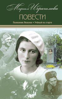 Купить книгу Полковник Яковлев. Ученый на старте, автора М. И. Ибрагимовой