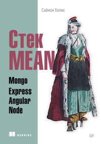 Купить книгу Стек MEAN. Mongo, Express, Angular, Node (pdf+epub), автора Саймона Холмса
