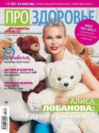 Аиф. Про Здоровье 06-2018 - Редакция журнала АиФ. Про здоровье