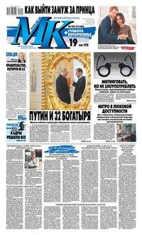 МК Московский Комсомолец 100-2018 - Редакция газеты МК Московский комсомолец