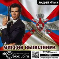 Купить книгу Миссия выполнима, автора Андрея Ильина