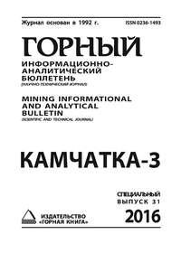 Купить книгу Камчатка-3, автора Сборника статей