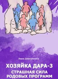 Хозяйка Дара-3. Страшная сила родовых программ - Лиана Димитрошкина