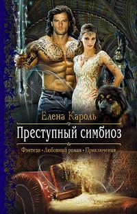 Преступный симбиоз - Елена Кароль