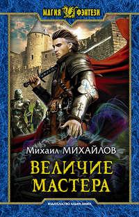Купить книгу Величие мастера, автора Михаила Михайлова