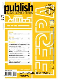 Купить книгу Журнал Publish №05/2018, автора Открытые системы