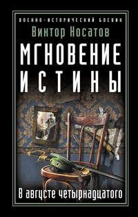 Купить книгу Мгновение истины. В августе четырнадцатого, автора Виктора Носатова