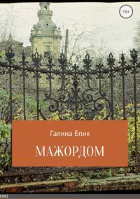 Купить книгу Мажордом, автора Галины Евгеньевны Епик