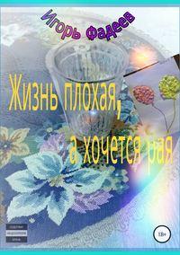 Купить книгу Жизнь плохая, а хочется рая, автора Игоря Алексеевича Фадеева
