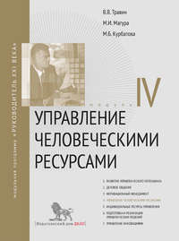 Купить книгу Управление человеческими ресурсами. Модуль IV