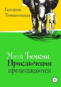 Купить книгу Митя Тимкин. Приключения продолжаются