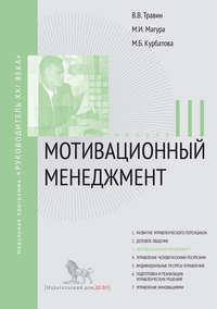 Купить книгу Мотивационный менеджмент. Модуль III