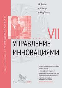 Купить книгу Управление инновациями. Модуль VII