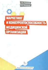 Купить книгу Маркетинг и конкурентоспособность медицинской организации