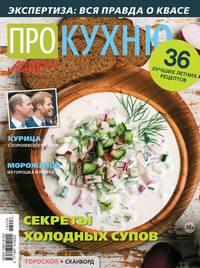 Купить книгу Аиф. Про Кухню 06-2018