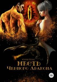 Купить книгу Месть Черного Дракона, автора Юлии Александровны Пульс