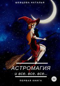 Купить книгу Астромагия и все, все, все. Книга 1, автора Натальи Шевцовой