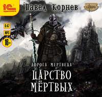 Царство мертвых - Павел Корнев