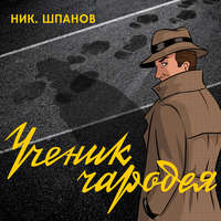 Ученик чародея - Николай Шпанов