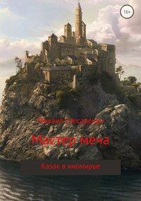 Купить книгу Мастер меча, автора Михаила Анатольевича Слесаренко