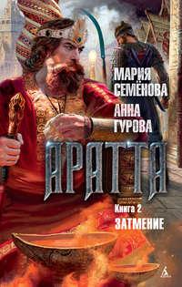 Купить книгу Аратта. Книга 2. Затмение, автора Марии Семёновой