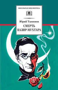 Купить книгу Смерть Вазир-Мухтара, автора Юрия Тынянова