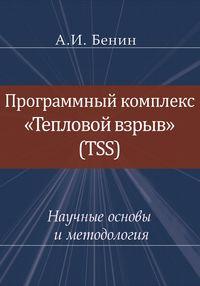 Купить книгу Программный комплекс «Тепловой взрыв« (TSS). Научные основы и методология, автора