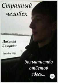Купить книгу Странный человек, автора Николая Владимировича Лакутина