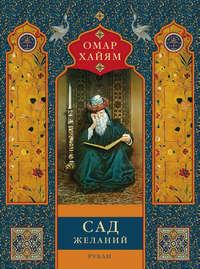 Купить книгу Сад желаний. Рубаи, автора Омара Хайяма
