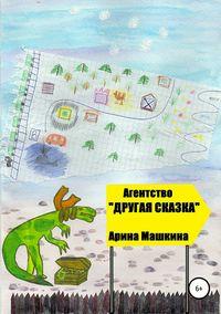 Купить книгу Агентство «Другая сказка», автора Арины Машкиной