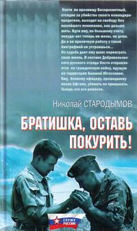 Купить книгу Братишка, оставь покурить!, автора Николая Стародымова