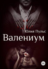 Купить книгу Валениум, автора Юлии Пульс